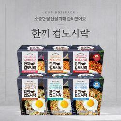[무료배송] 컵도시락 6종 6팩