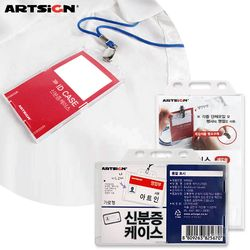 아트사인 신분증케이스2424/2436 1개입