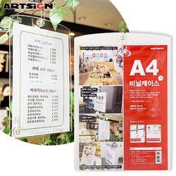 아트사인 A4비닐케이스2405 1개입