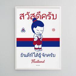 유니크 태국 디자인 포스터 M 사와디캅 타일랜드 A3(중형)