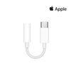 [Apple] 애플정품 USB-C 3.5mm 헤드폰 잭 어댑터