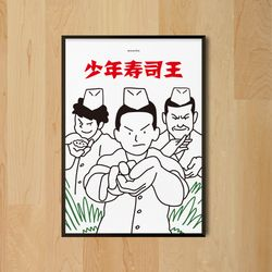 유니크 일본 디자인 포스터 M 소년초밥왕 스시 A3(중형)