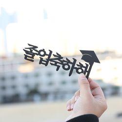 [~2/28까지] 페이퍼 졸업식 토퍼 - 축하해