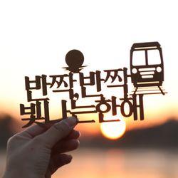 [~2/28까지] 페이퍼 해돋이 토퍼 - 정동진