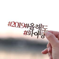 [~2/28까지] 페이퍼 신년 토퍼 - 해시태그