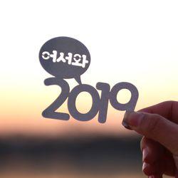 [~2/28까지] 페이퍼 신년 토퍼 - 어서와