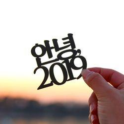 [~2/28까지] 페이퍼 신년 토퍼 - 안녕