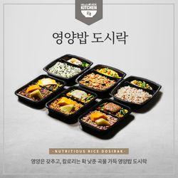 [무료배송] 영양밥 도시락 6종 10팩