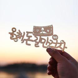 [~2/28까지] 페이퍼 황금돼지띠 토퍼 - 부자되세요