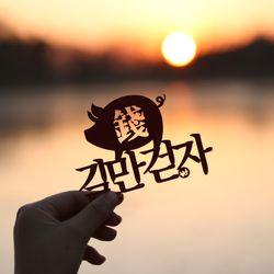 [~2/28까지] 페이퍼 황금돼지띠 토퍼 - 돈길만걷자