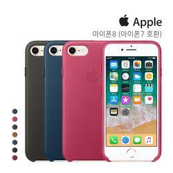 [Apple] 애플 정품 아이폰8 레더 케이스 (아이폰7 호환)