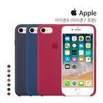 [Apple] 애플 정품 아이폰8 실리콘 케이스 (아이폰7 호환)
