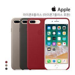 [Apple] 정품 아이폰8플러스 레더케이스(아이폰7플러스 호환)