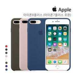 [~5/31까지] [Apple] 정품 아이폰8플러스 실리콘 케이스(아이폰7플러스 호환)