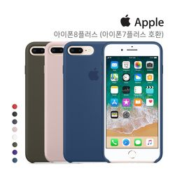 [Apple] 정품 아이폰8플러스 실리콘 케이스(아이폰7플러스 호환)