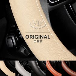 VIP 순정형 가죽 자동차핸들커버 (공용)