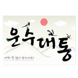 연하장  NY4 엽서
