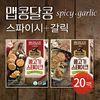 [2팩 증정] 밀스원 올뉴프로틴 맵콩달콩 콩고기 스테이크 혼합 20팩