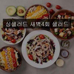 [서울/경기 새벽발송] 싱샐러드 새벽4회 샐러드