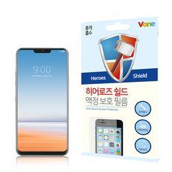 LG G7 충격흡수 히어로즈쉴드 액정 보호 필름