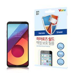 LG Q6 충격흡수 히어로즈쉴드 액정 보호 필름
