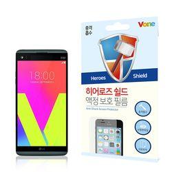 LG V20 충격흡수 히어로즈쉴드 액정 보호 필름
