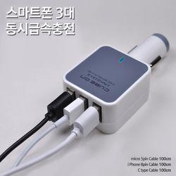 큐브온 3포트 스마트폰 급속 충전기 JI-665C (C타입)