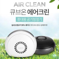 큐브온 에어크린 휴대용 공기청정기 JI-1000