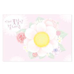 꽃길 엽서