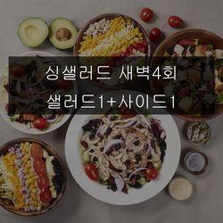 [서울/경기 새벽발송] 싱샐러드 새벽4회 샐러드1+사이드1
