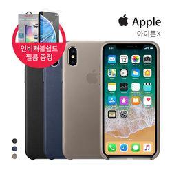 [Apple] 애플 정품 아이폰X 레더 케이스(인비져블쉴드)