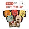 [1300k 단독구성] 밀스원 든든한 한 끼 (도시락 5팩+맵콩달콩 5팩)