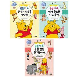 곰돌이 푸 인성동화 (전 3권)