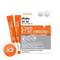 로그네이처 로그 키즈 신바이오틱스 3박스 90포 3개월분