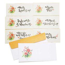 캘리봉투-장미(5장)