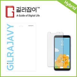 LG 카카오 리틀프렌즈폰2 고경도 액정보호필름 2매