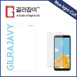 LG 카카오 리틀프렌즈폰2 BLC 시력보호필름 2매