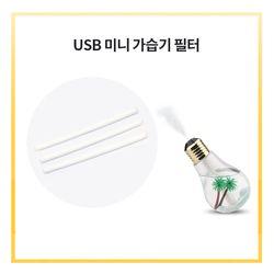 USB 미니가습기 전구가습기 전용 필터 단품