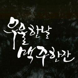ij518-우울한날맥주한잔그래픽스티커