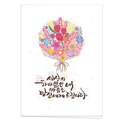 프로포즈 카드 꽃다발