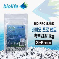 바이오프로샌드 흑백자갈(35mm) 1kg