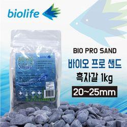 바이오프로샌드 흑자갈(20-25mm) 1kg