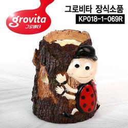 그로비타 장식소품 [KP018-1-065R]