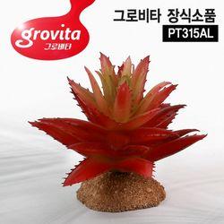 그로비타 장식소품 [PT315AL]