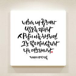순수캘리 성경말씀액자-SA0084 레위기 18장 5절(25)