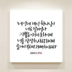 순수캘리 성경말씀액자-SA0086 스바냐 3장 17절(35)