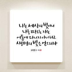 순수캘리 성경말씀액자-SA0088 요한복음 8장 12절(25)