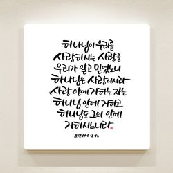 순수캘리 성경말씀액자-SA0089 요한1서 4장 16절(25)