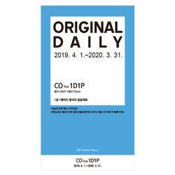 19년 오리지날 1D1P - 4월(CO) 속지리필