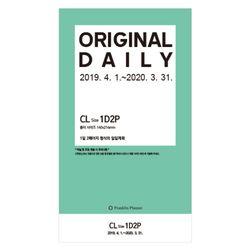 19년 오리지날 1D2P - 4월(CL) 속지리필